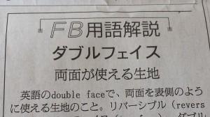 繊研新聞のこの記事が気になる!!