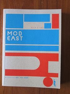 わたしのすきなもの /「MOD EAST」