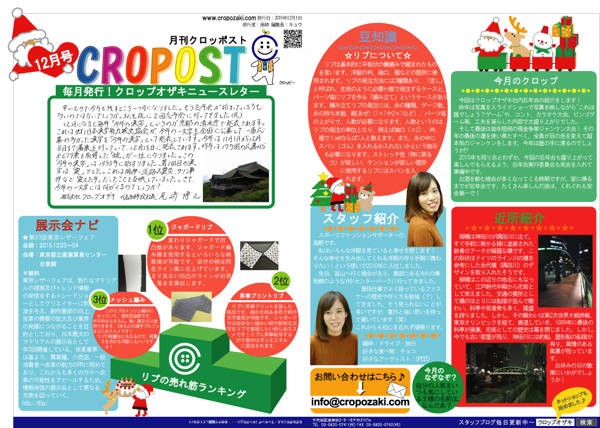 12月号CROPOST