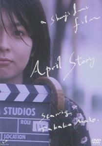 わたしのすきなもの /「四月物語」