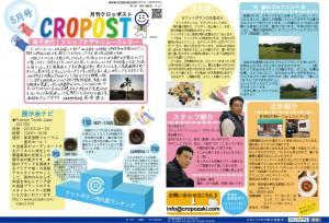 5月号「CROPOST」