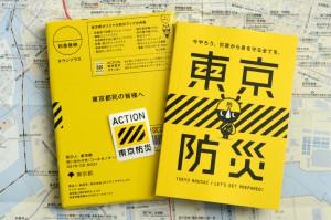 地震・災害について