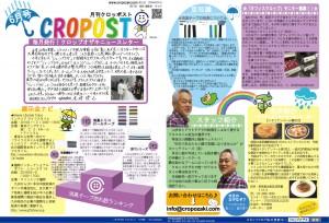 「CROPOST」6月号