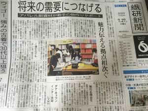 2016年7月27日 繊研新聞一面に掲載!