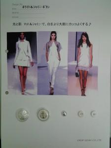 17SS ファッショントレンドって何??