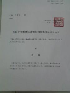 TES(繊維製品品質管理士)試験に合格!!