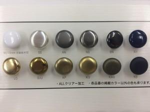 """新色ボタン""""Shiny Copper""""のご紹介"""