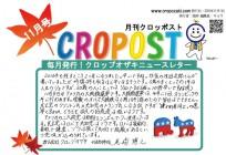 ニュースレター「CROPOST(クロッポスト)」の読み方