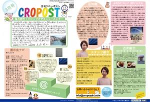 3月号「CROPOST」