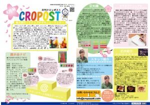 4月号「CROPOST」