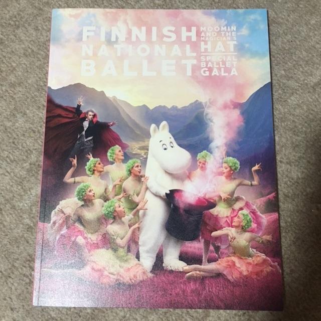 ムーミンバレエを観てきました!!