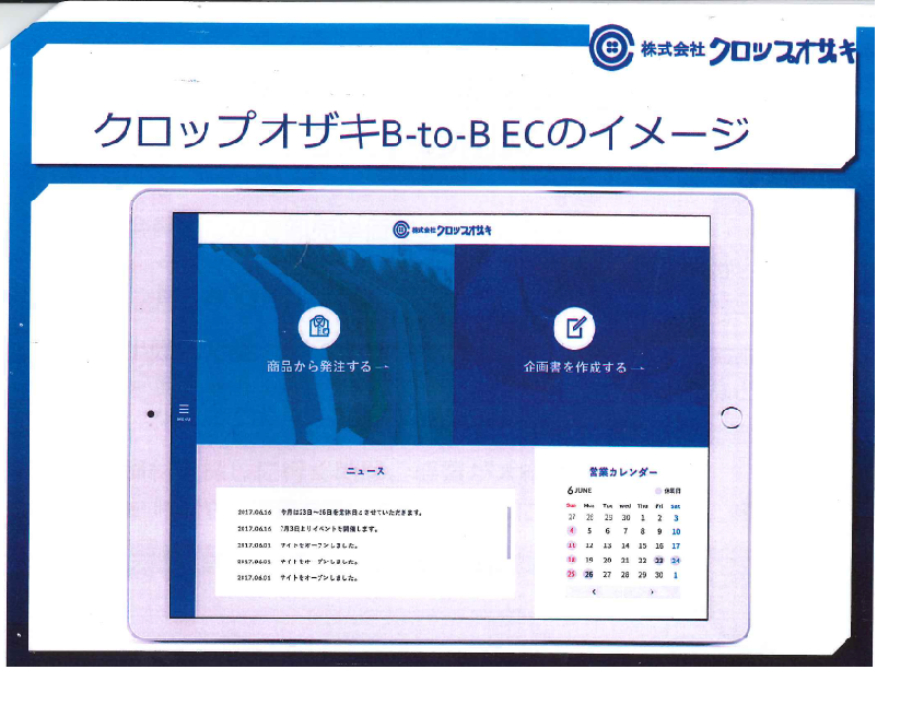 Handy Crop(B to B ECサイト)ご紹介