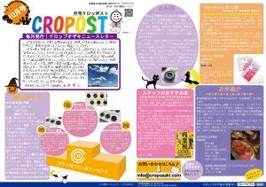 10月号「CROPOST」