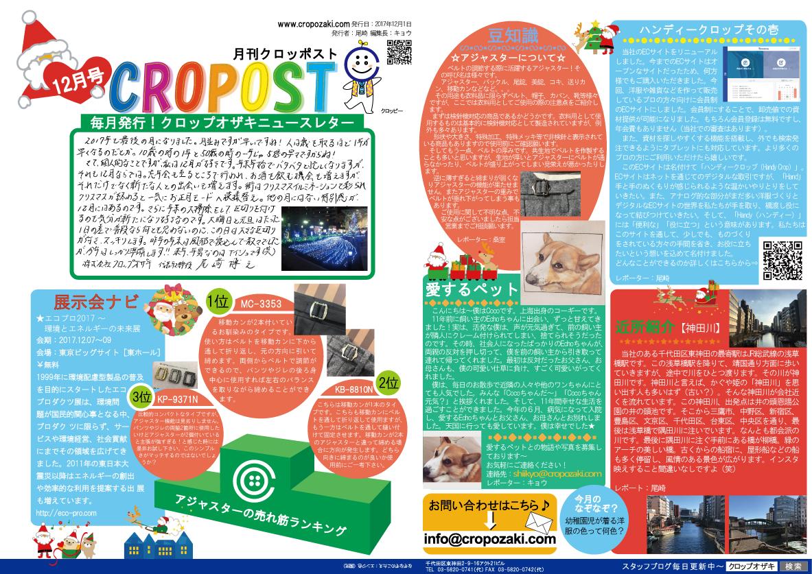 12月「CROPOST」