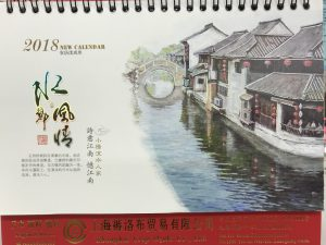 上海クロップ卓上カレンダーのご紹介!