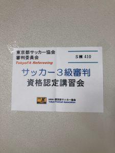サッカー3級審判員資格昇級試験 を受けてきました☆パート①