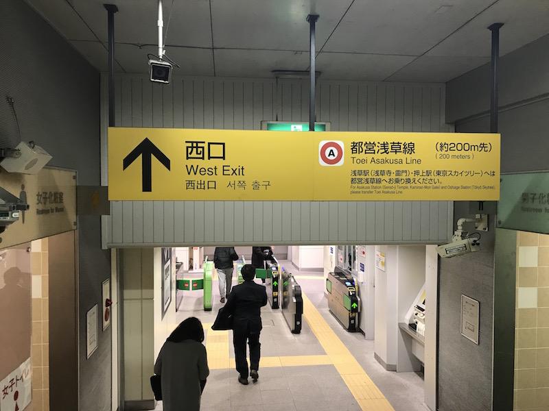 クロップオザキへ浅草橋駅からの道のり
