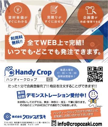 毎週火曜日の午後17:00~18:00「Handy Crop」の説明会を開催します~