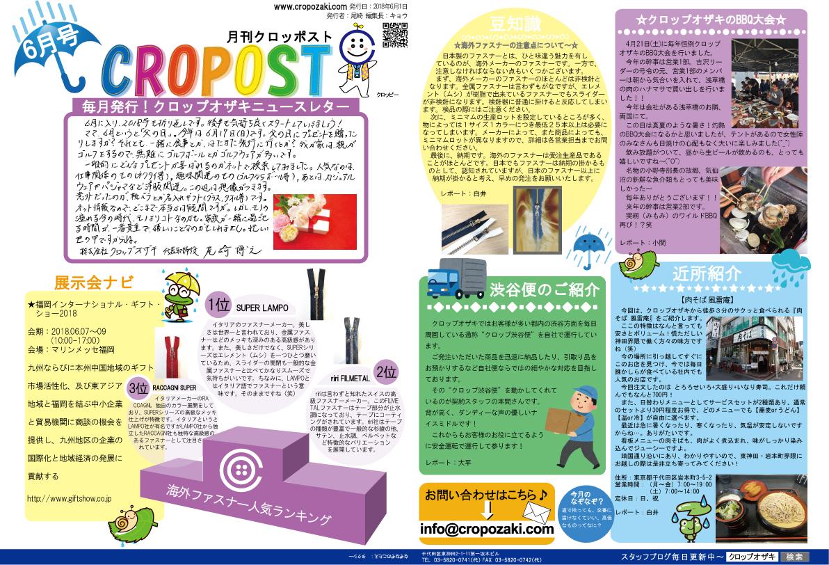6月号「CROPOST」
