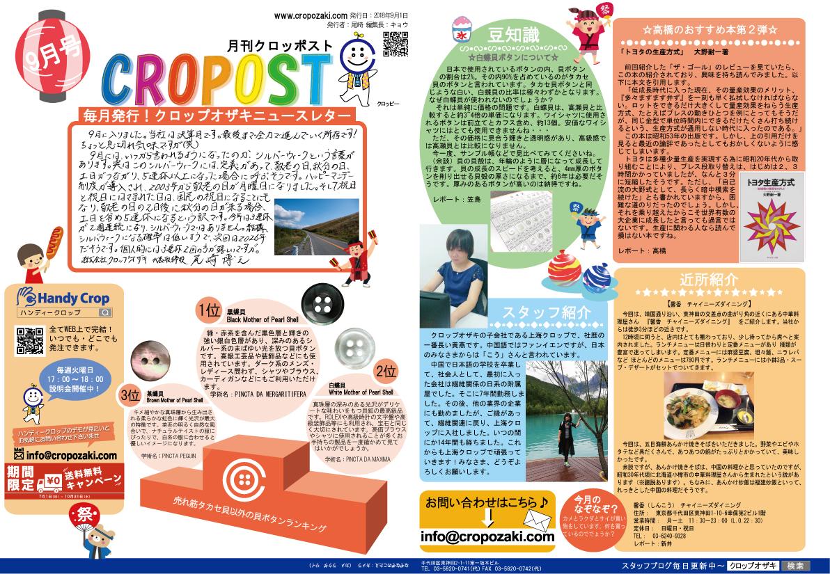 「CROPOST」9月号