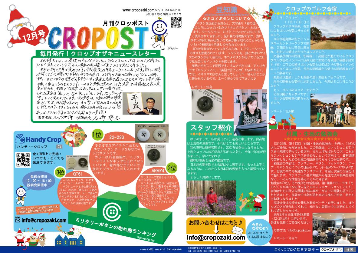 12月号「CROPOST」