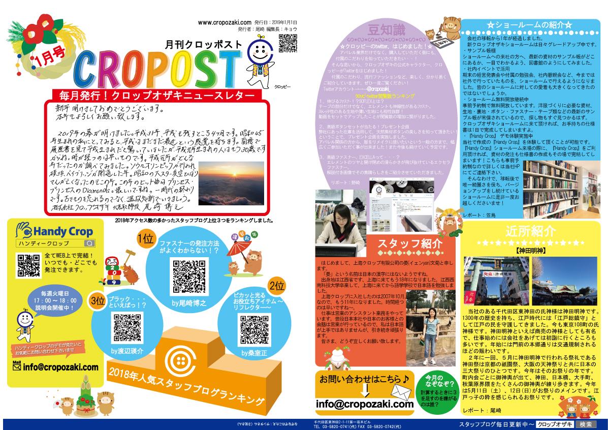 「CROPOST」1月号