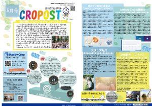「CROPOST」5月号
