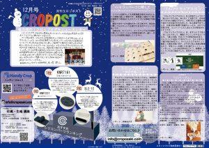 CROPST12月号