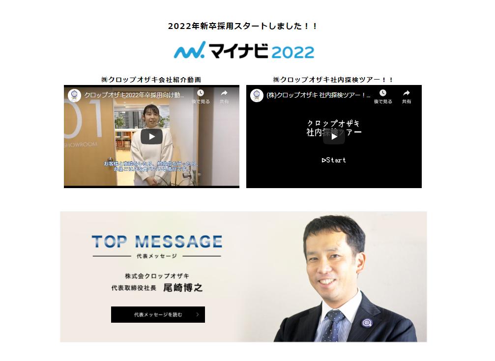 2022年新卒採用スタート!!